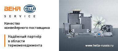 HELLA is a general partner of online store europart-shop.ru - Europart-shop.ru online store of EUROPART Rus