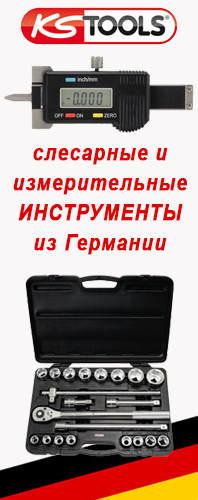 KS Tools - Europart-shop.ru online store of EUROPART Rus