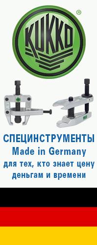 Kukko инструменты из Германии - Europart-shop.ru интернет-магазин ЕВРОПАРТ Рус