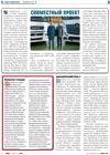 Статья в журнале Рейс