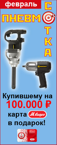 Акция - Europart-shop.ru интернет-магазин ЕВРОПАРТ Рус