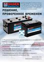 Все АКБ листовка A5 (HAGEN Batterie, 2017)