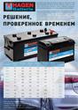 Все АКБ плакат A4 (HAGEN Batterie, 2017)