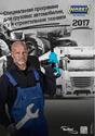 Инструменты и оборудование для ремонта и обслуживания грузовой и специальной техники (HAZET, 2017)