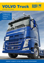 Запчасти и аксессуары для грузовиков Volvo (2018)
