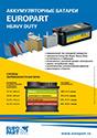Аккумуляторные батареи EUROPART (плакат, 2016-08)