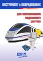 Инструмент и оборудование для обслуживания подвижного состава (2014)