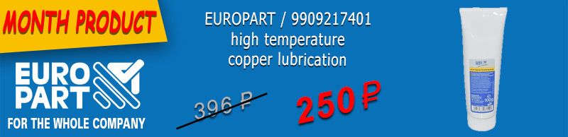 Action `Product of the Month` - Europart-shop.ru online store of EUROPART Rus